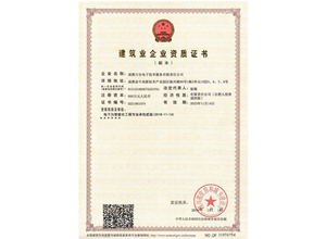 建築企業資(zi)質(zhi)證書