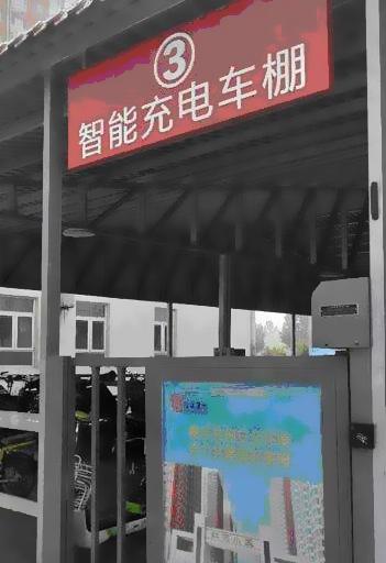 智慧車棚安防監控系統安裝(zhuang)
